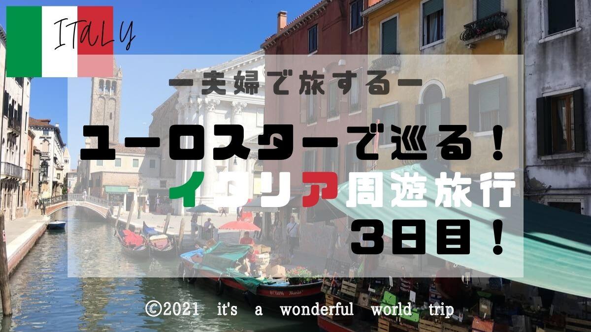 イタリア都市周遊3日目のタイトル画像