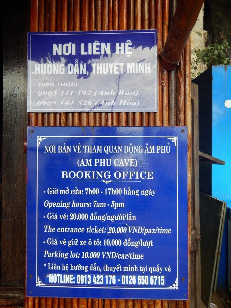 アンフー洞窟のチケット料金