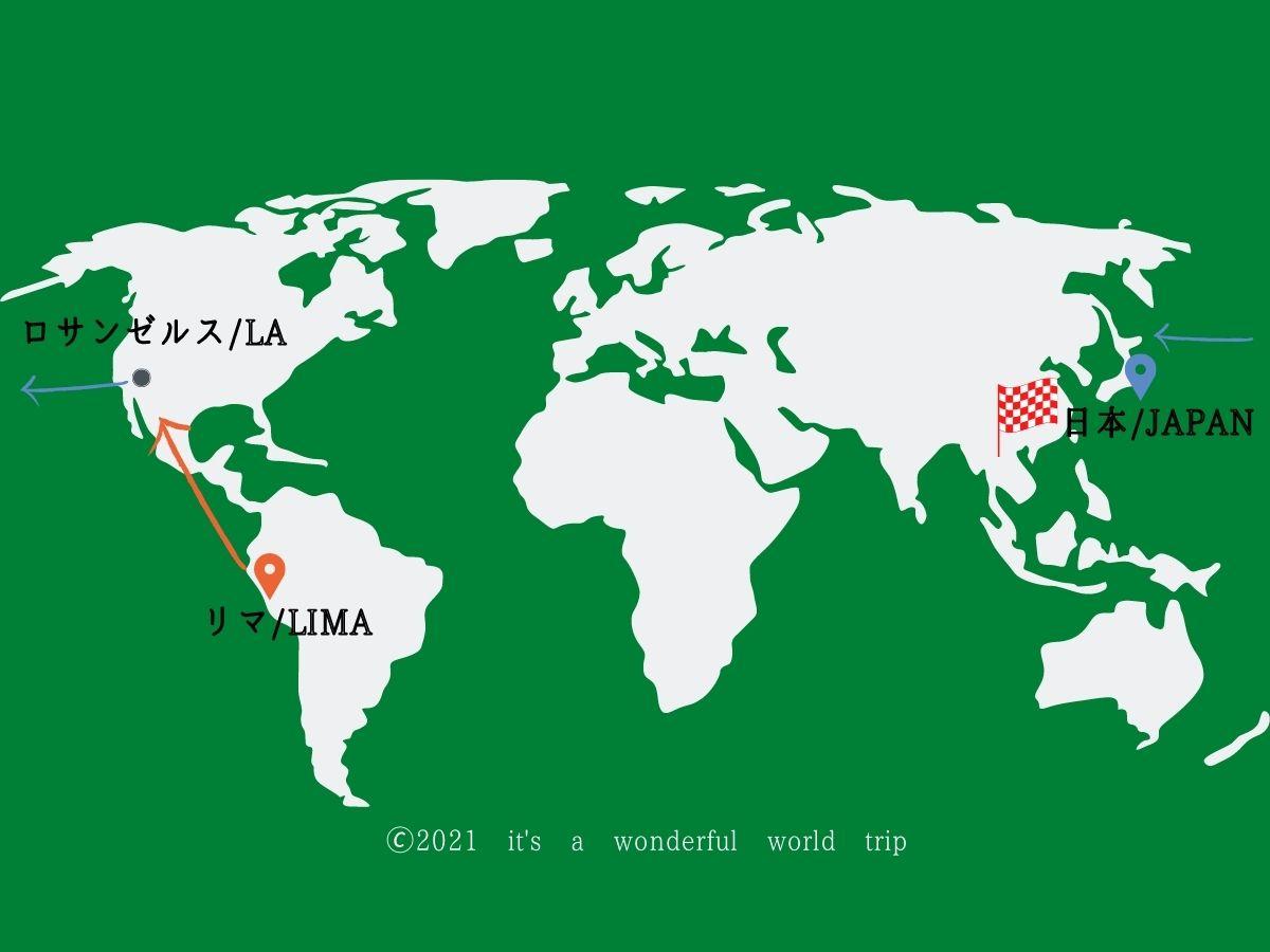 リマから日本への空路