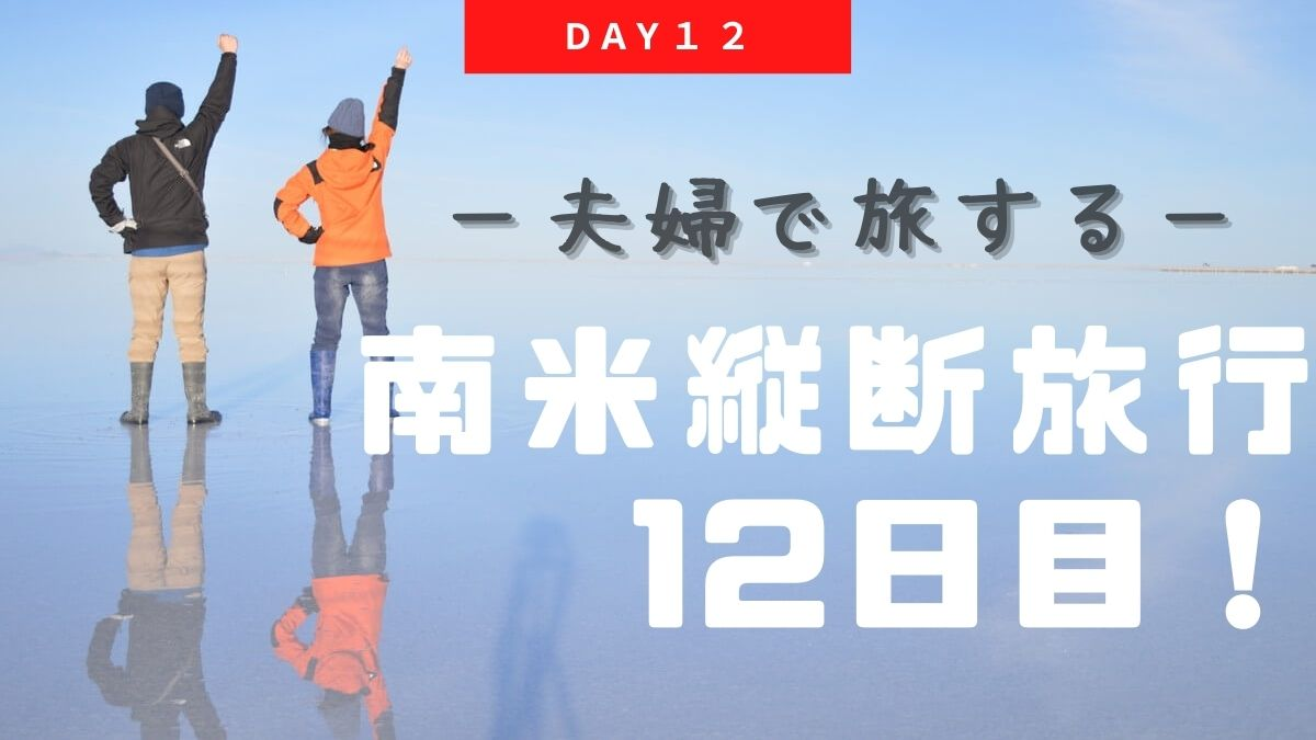 南米横断12日目のタイトル画像