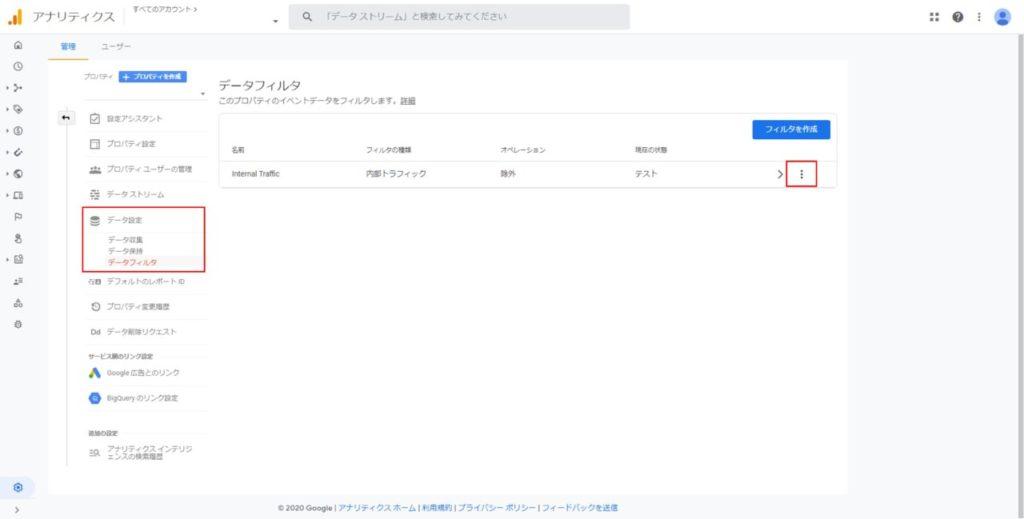 GoogleアナリティクスのIPアドレス除外フィルタの設定