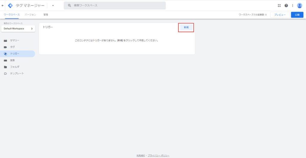 Googleタグマネージャーの設定(GA4)
