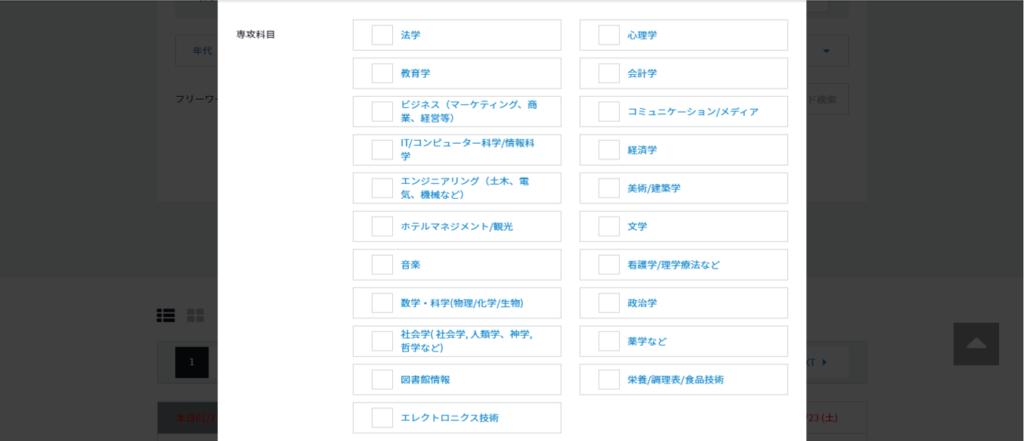 Bizmatesの検索画面