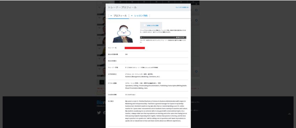 Bizmatesの講師プロフィール検索画面