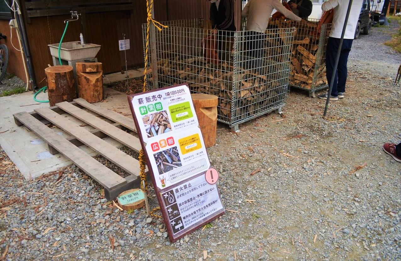 ふもとっぱらキャンプ場の薪売り場