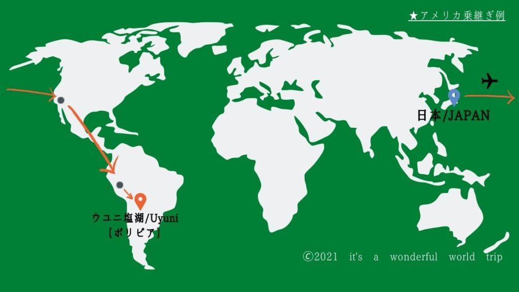 日本からウユニ塩湖へのフライト