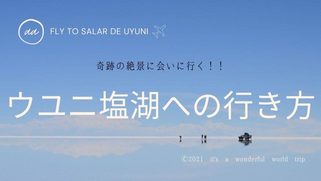 ウユニ塩湖への行き方