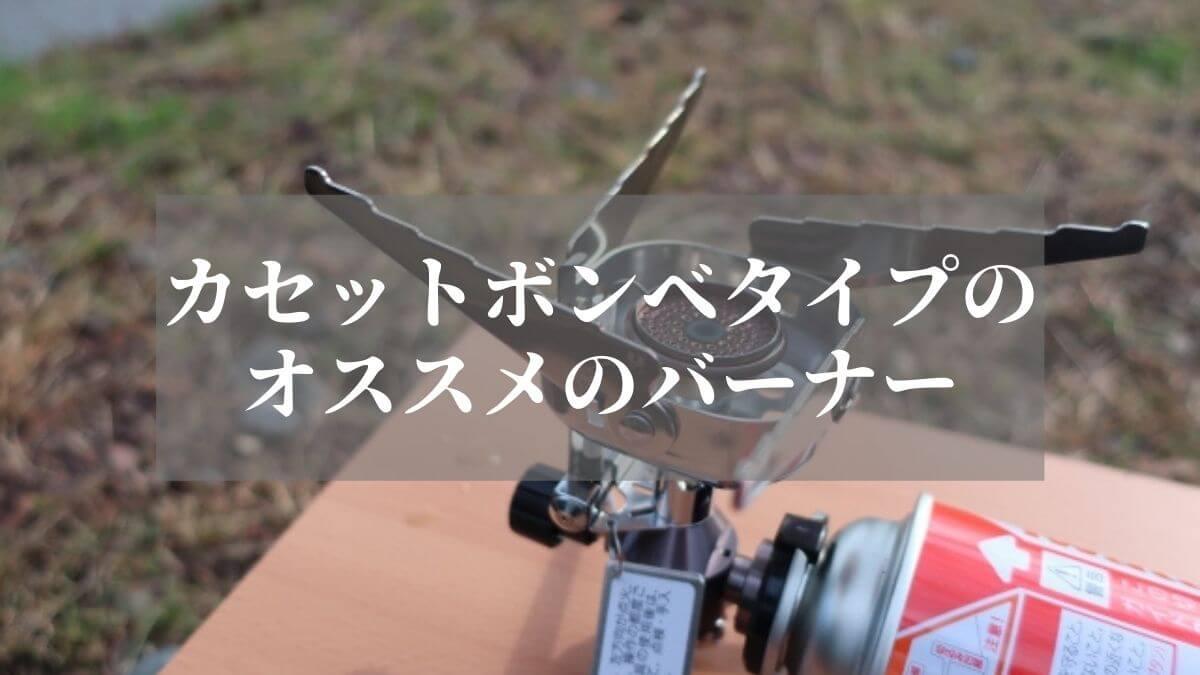 カセットボンベタイプのオススメのバーナー