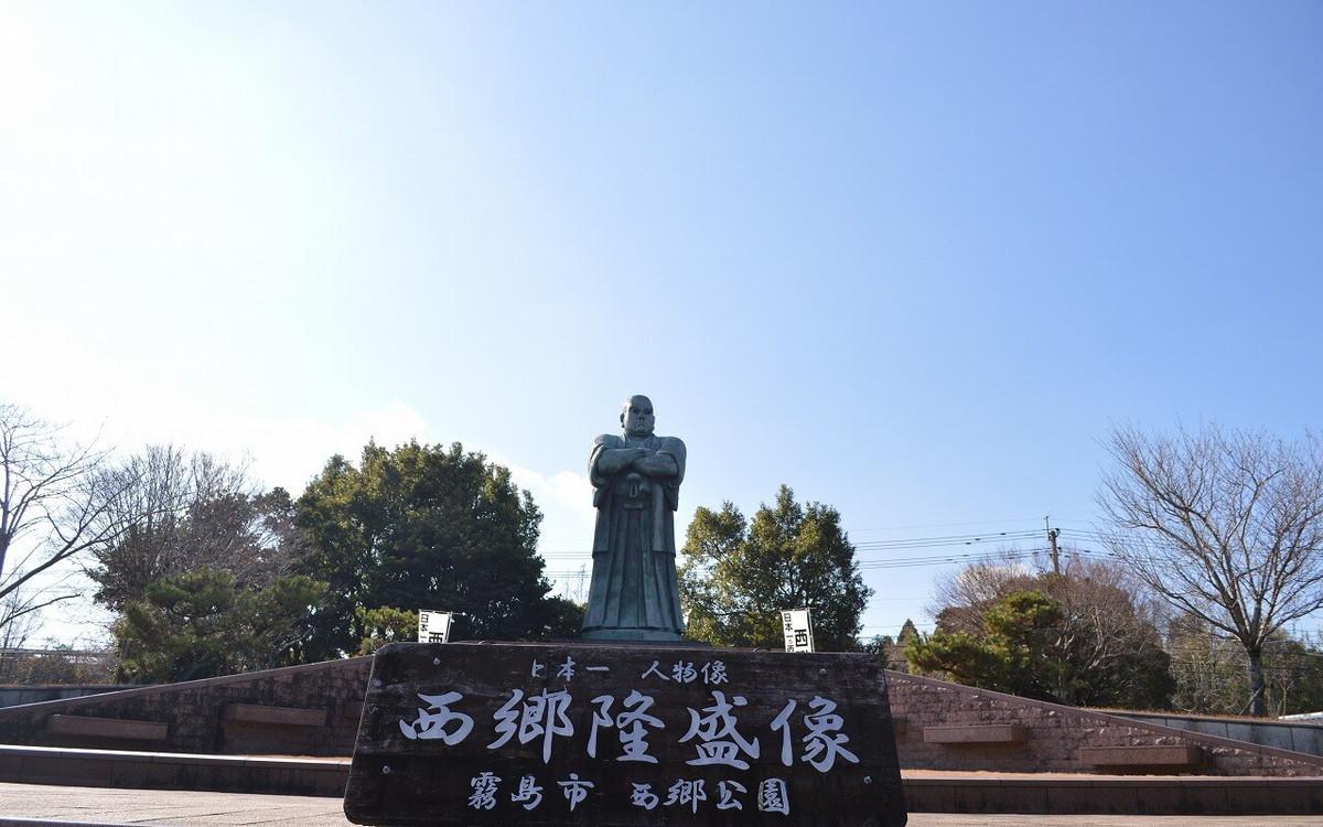 西郷隆盛公園