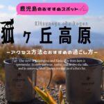 狐ヶ丘高原のタイトル画像