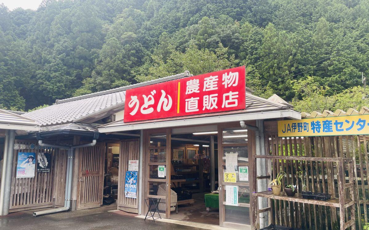 道の駅 土佐和紙工芸村のJA直産市